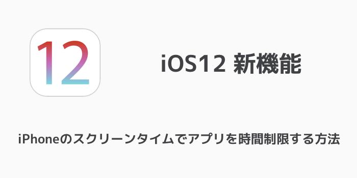 【iPhone】iOS12新機能「ミー文字」の作り方、編集、削除方法まとめ