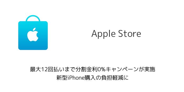 【Appleローン】最大12回払いまで分割金利0%キャンペーンが実施 新型iPhone購入の負担軽減に