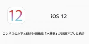 【iPhone】iOS12でコンパスの水平と傾き計測機能「水準器」が計測アプリに統合