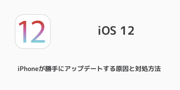 【iOS12】iPhoneでiOSの自動アップデートをオフにする方法