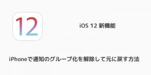 【iOS12】iPhoneでグループ化された通知を元に戻す方法
