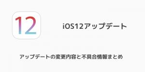 【iOS12】アップデートの変更内容と不具合情報まとめ