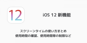 【iPhone】スクリーンタイムの使い方まとめ 使用時間の確認や使用時間の制限など