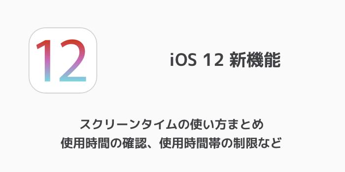 【iOS12】iPhoneでアプリの使用時間帯をスクリーンタイムで制限する方法