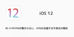 【iPhone】iOS12でWi-FiやVPNが繋がらない、VPNが点滅する不具合が報告