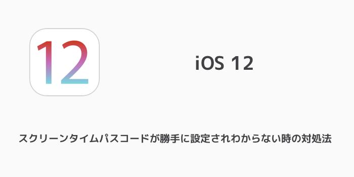 【iPhone】iOS12でステータスバーが消える不具合が一部報告