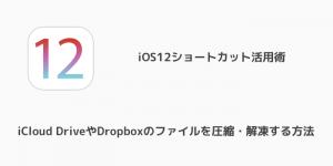 【iPhone】iCloud DriveやDropboxのファイルを圧縮・解凍する方法 iOS12ショートカット活用術