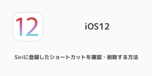 【iPhone】iOS12でSiriに登録したショートカットを確認・削除する方法