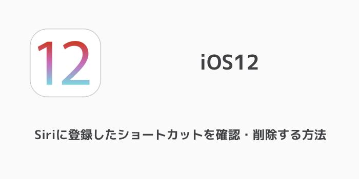 【iPhone】ショートカットでSpotifyのプレイリストを1タップで開く方法