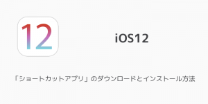 【iPhone】iOS12「ショートカットアプリ」のダウンロードとインストール方法
