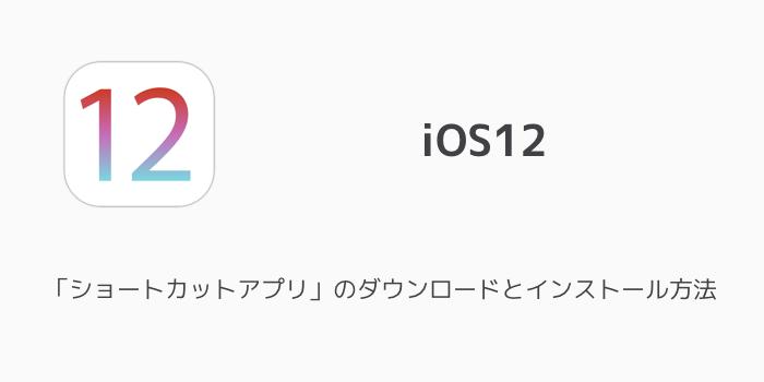 【iPhone】iOS12の機能制限の設定はどこ?コンテンツとプライバシーの制限に変更へ