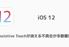 【iPhone&iPad】アプリセール情報 – 2018年10月23日版