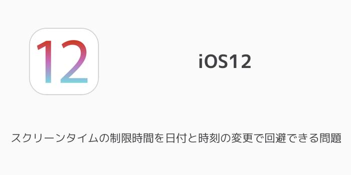 【iPhone】Wi-FiやBluetoothなどネットワーク設定をまとめたショートカット