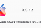 【iPhone】AirDrop痴漢を名前の変更や受信範囲制限で防ぐ正しい対策方法