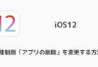 【iPhone】iOS12でロック画面「SIRIからの提案」を非表示にする方法