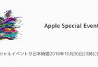 【Apple】スペシャルイベントが日本時間2018年10月30日23時に開催
