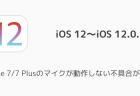 【iOS12】Safariでダークモードを実現できるショートカット
