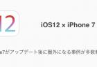 【iOS12】iPhone7がアップデート後に圏外になる事例が多数報告