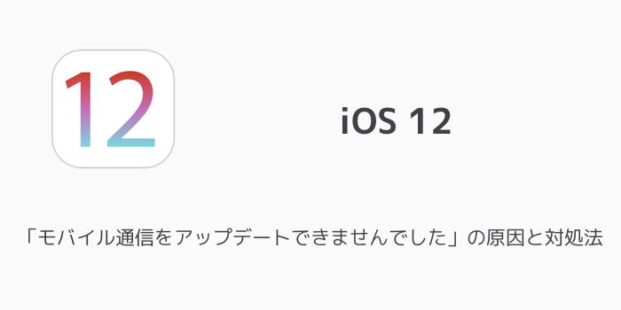 【iPhone】「モバイル通信をアップデートできませんでした」の原因と対処法