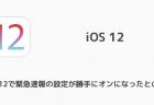 【iPhone】iOS12「緊急速報(地震速報)はおやすみモード中でも鳴る?」について