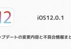 【iPhone】iOS12.0.1で設定に赤丸バッジ「1」が表示される、消えない問題が報告