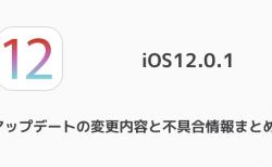 【iOS12.0.1】アップデートの変更内容と不具合情報まとめ