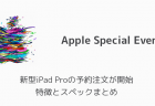 【iPhone&iPad】アプリセール情報 – 2018年10月30日版