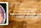 【iPhone XR】容量64GBモデルの初回出荷分が続々完売 128GBと256GBは在庫あり