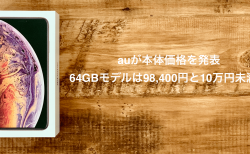 【iPhone XR】auが本体価格を発表 64GBモデルは98,400円と10万円未満に