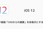 【iPhone】iOS12で機能制限「アプリの削除」を変更する方法