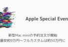 【MacBook】糊跡が残らないステッカーの貼り付けテクニック