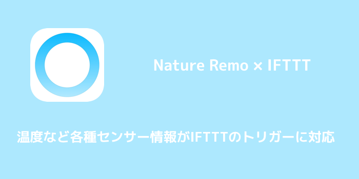 【Nature Remo】温度など各種センサー情報がIFTTTのトリガーに対応