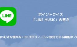 【LINE】ポイントクイズ「LINE MUSIC」の答え 楽曲の好きな箇所をLINEプロフィールに設定できる機能は?など