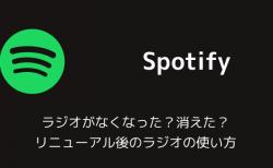 【Spotify】ラジオがなくなった?消えた?リニューアル後のラジオの使い方