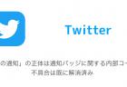 【Twitter】「謎の通知」の正体は通知バッジに関する内部コード 不具合は既に解消済み