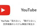 【障害】YouTube「見れない」「繋がらない」世界規模のシステム障害が発生か