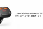 【新製品】Anker Roav FM Transmitter F0が発売 FMトランスミッター搭載カーチャージャー