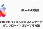 【iPhone】Appleで保存するiCloudなどのデータをダウンロード・コピーする方法