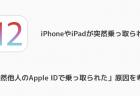 【iPhone】バッテリー交換の予約ができない声相次ぐ 配送修理の検討もお早めに