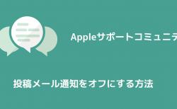 Appleサポートコミュニティの投稿メール通知をオフにする方法