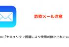 Apple ID「セキュリティの問題により使用が停止されています」詐欺メール注意