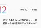 【iPhone】iOS12で位置情報の設定を変更できない時の対処法