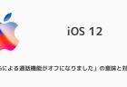 【iPhone】「4Gによる通話機能がオフになりました」の意味と対処法