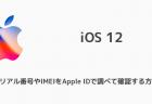 【iPhone】シリアル番号やIMEIをApple IDで調べて確認する方法