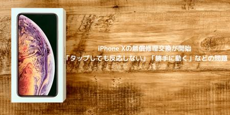 【iPhone X】無償修理交換が開始 「タップしても反応しない」「勝手に動く」などの問題
