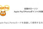 【iPhone】Apple PayにPontaカードを登録して使用する方法