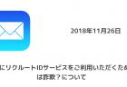 【iPhone&iPad】アプリセール情報 – 2018年11月26日版