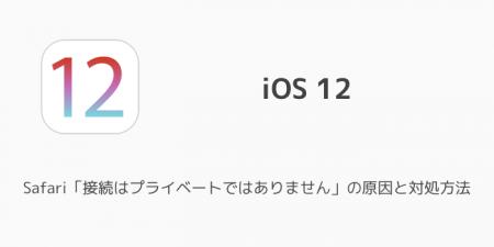 【iPhone】Safari「接続はプライベートではありません」の原因と対処方法