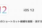【iPhone】Siriのショートカット候補を削除・消す方法