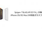 【新製品】Spigen「GLAS.tR EZ Fit」が発売 iPhone XS/XS Max/XR対応ガラスフィルム